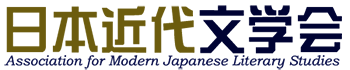 日本近代文学会 Association for Modern Japanese Literary Studies